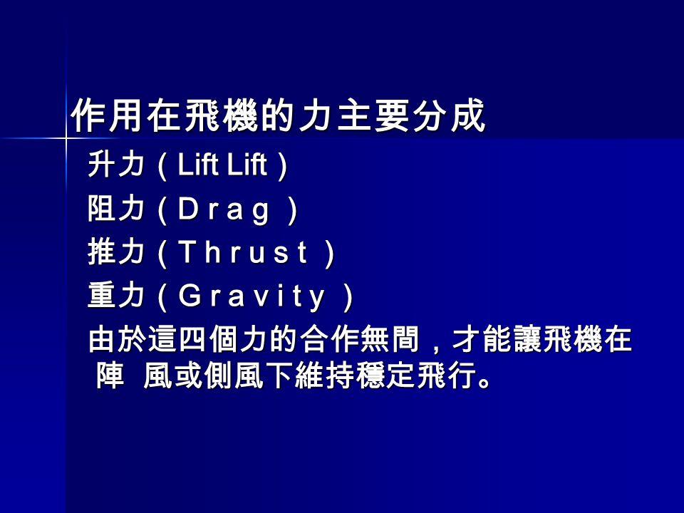 作用在飛機的力主要分成 升力(Lift Lift) 阻力(D r a g ) 推力(T h r u s t )