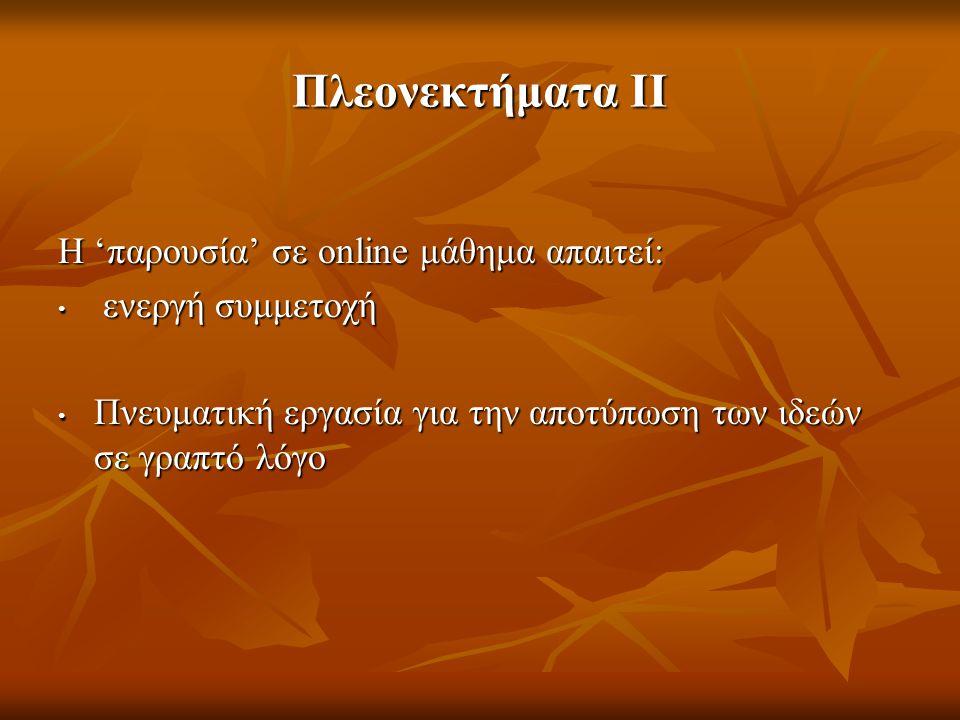 Πλεονεκτήματα II Η 'παρουσία' σε online μάθημα απαιτεί: