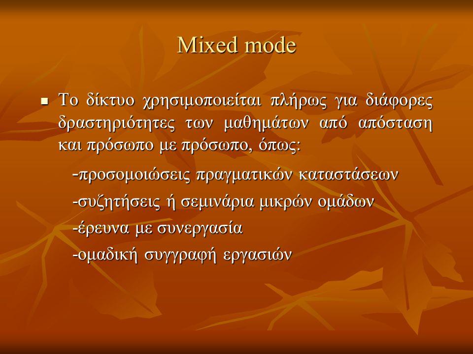 Mixed mode -προσομοιώσεις πραγματικών καταστάσεων