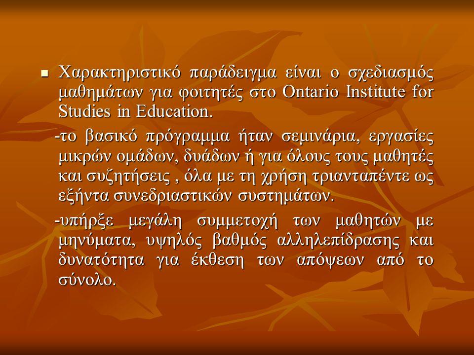 Χαρακτηριστικό παράδειγμα είναι ο σχεδιασμός μαθημάτων για φοιτητές στο Ontario Institute for Studies in Education.