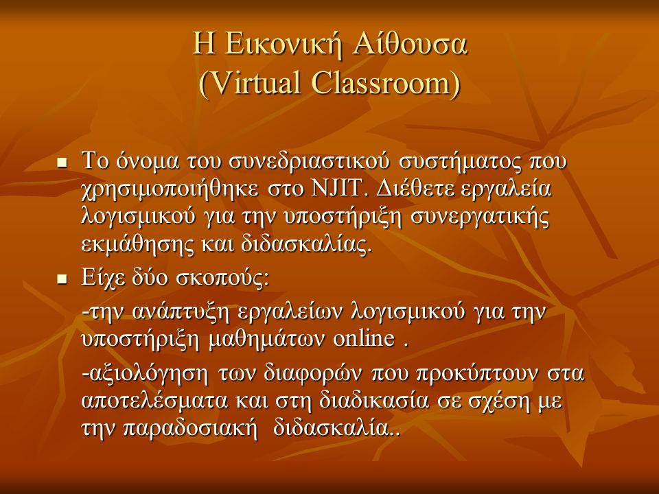 Η Εικονική Αίθουσα (Virtual Classroom)