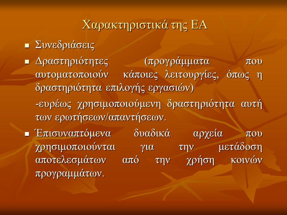 Χαρακτηριστικά της ΕΑ Συνεδριάσεις