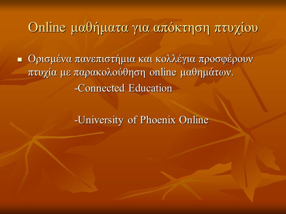 Online μαθήματα για απόκτηση πτυχίου