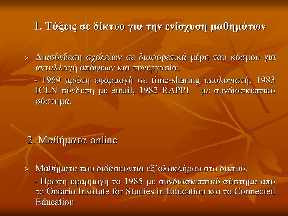 1. Τάξεις σε δίκτυο για την ενίσχυση μαθημάτων
