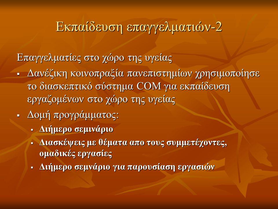 Εκπαίδευση επαγγελματιών-2