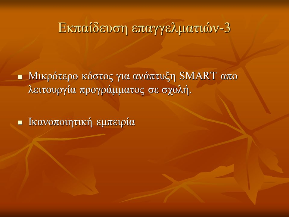 Εκπαίδευση επαγγελματιών-3
