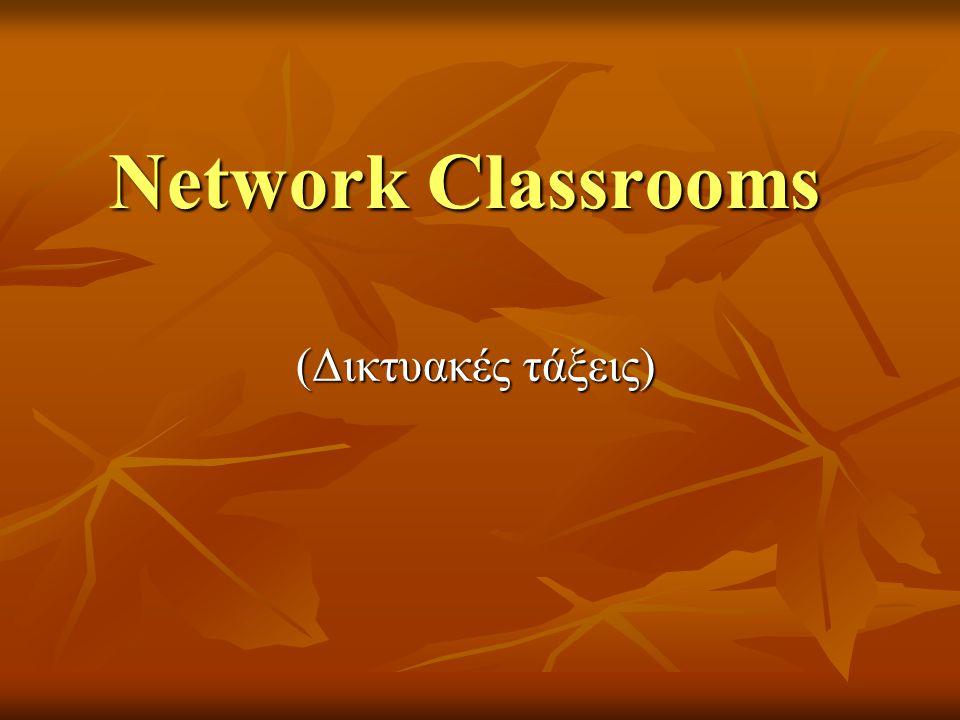 Network Classrooms (Δικτυακές τάξεις)