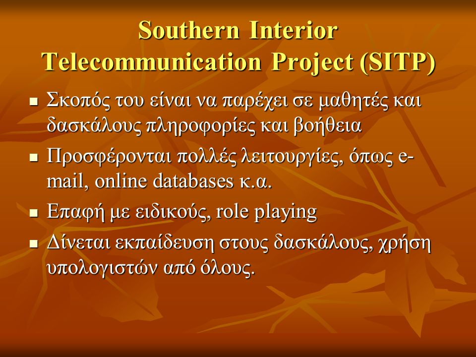 Southern Interior Telecommunication Project (SITP)