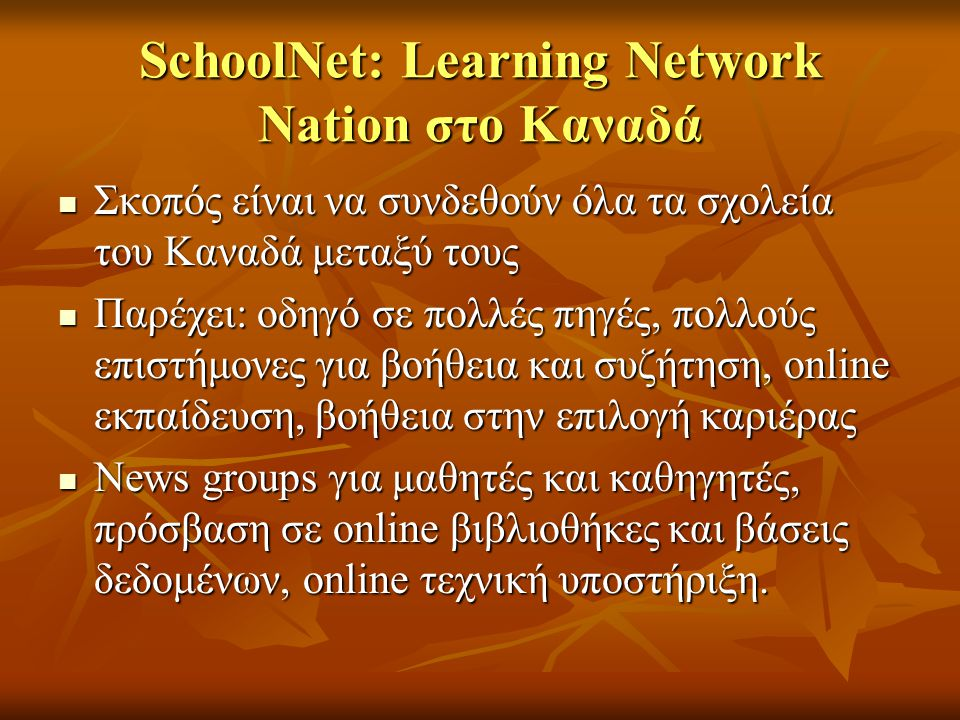 SchoolNet: Learning Network Nation στο Καναδά