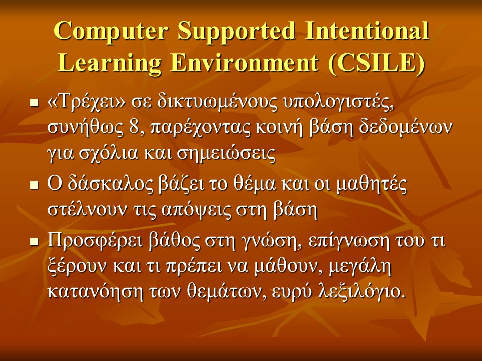 Computer Supported Intentional Learning Environment (CSILE)