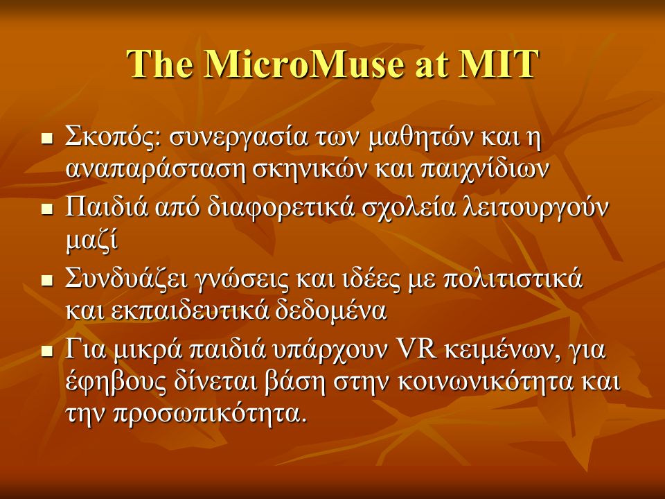 The MicroMuse at MIT Σκοπός: συνεργασία των μαθητών και η αναπαράσταση σκηνικών και παιχνίδιων. Παιδιά από διαφορετικά σχολεία λειτουργούν μαζί.