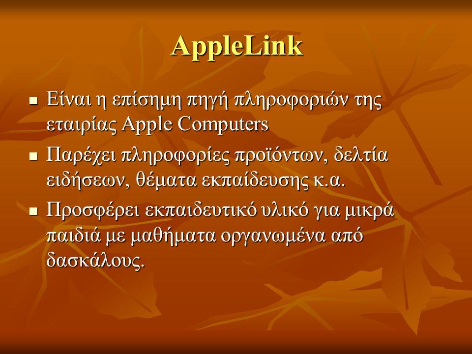 AppleLink Είναι η επίσημη πηγή πληροφοριών της εταιρίας Apple Computers. Παρέχει πληροφορίες προϊόντων, δελτία ειδήσεων, θέματα εκπαίδευσης κ.α.