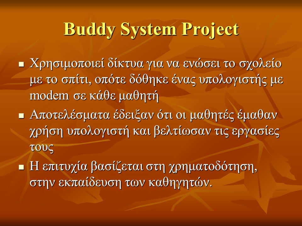 Buddy System Project Χρησιμοποιεί δίκτυα για να ενώσει το σχολείο με το σπίτι, οπότε δόθηκε ένας υπολογιστής με modem σε κάθε μαθητή.