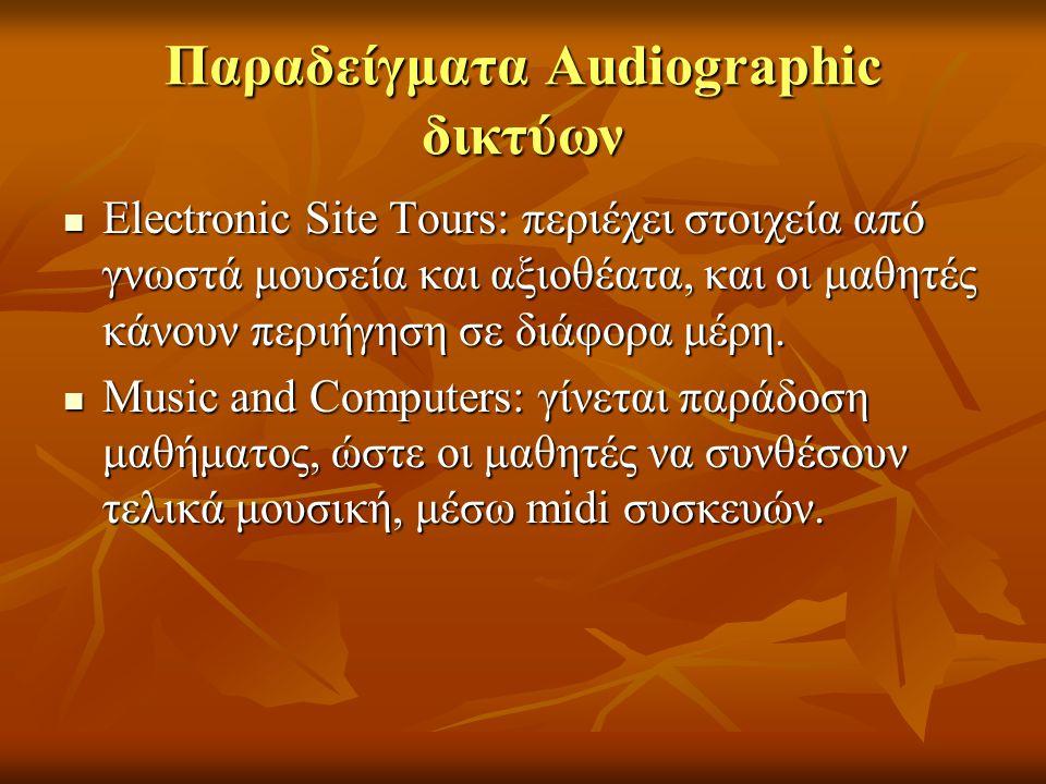 Παραδείγματα Audiographic δικτύων