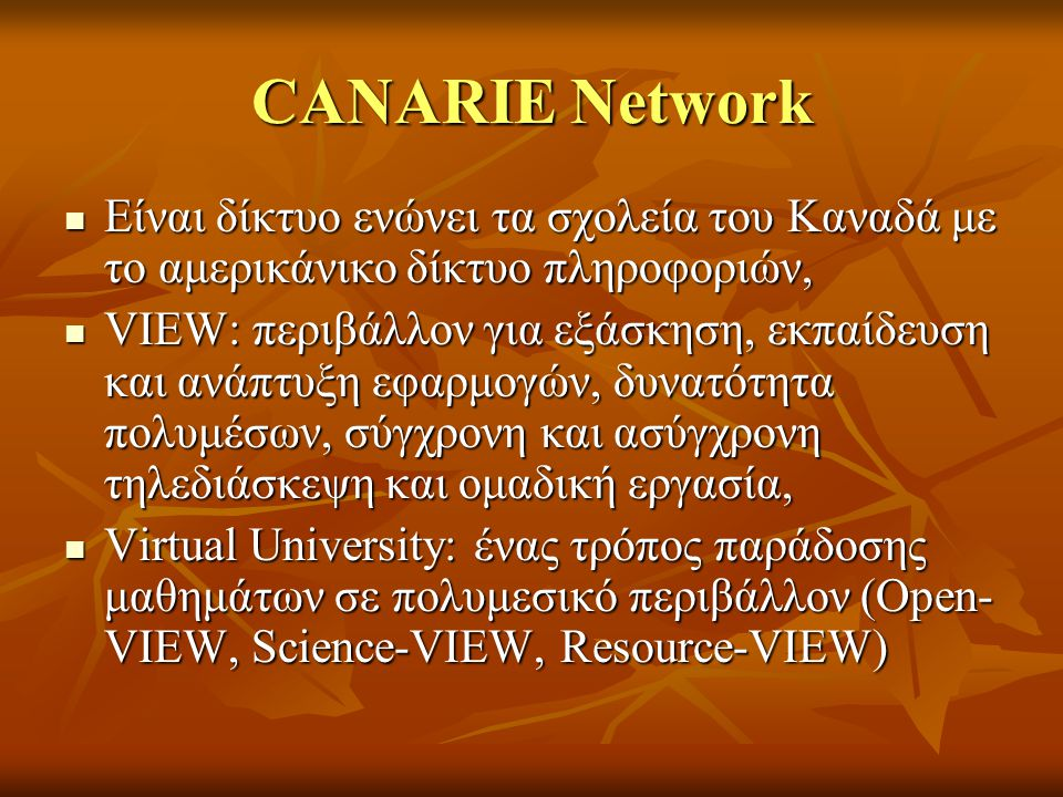 CANARIE Network Είναι δίκτυο ενώνει τα σχολεία του Καναδά με το αμερικάνικο δίκτυο πληροφοριών,