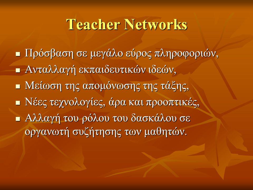 Teacher Networks Πρόσβαση σε μεγάλο εύρος πληροφοριών,