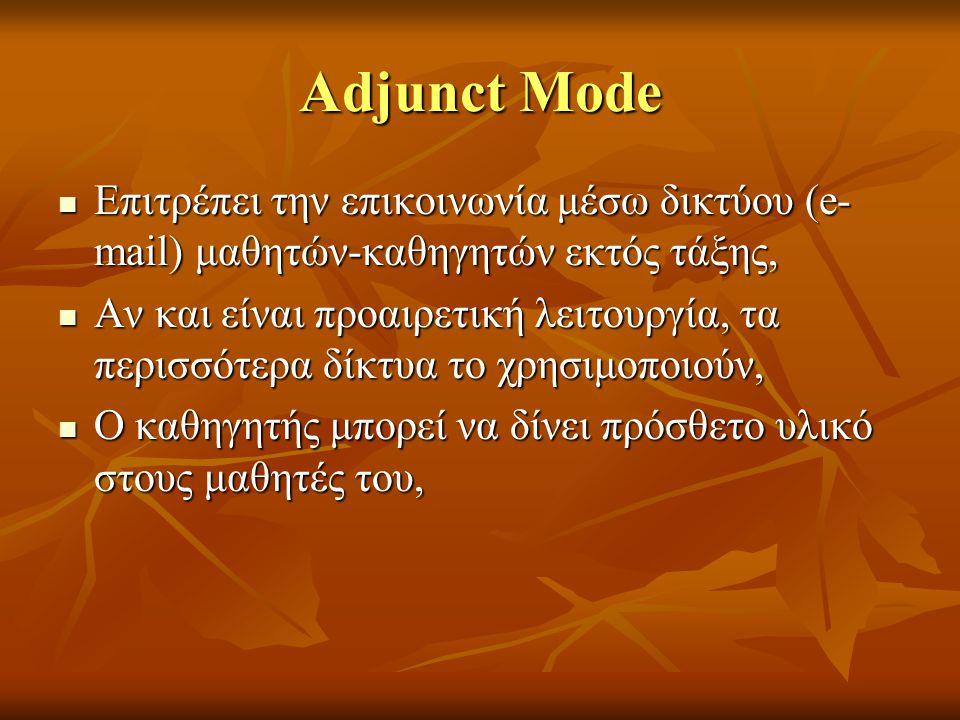 Adjunct Mode Επιτρέπει την επικοινωνία μέσω δικτύου (e-mail) μαθητών-καθηγητών εκτός τάξης,