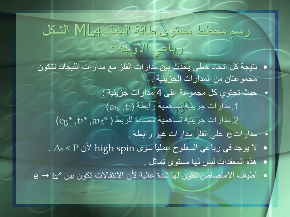 رسم مخطط مستوى طاقة المعقد ML4 الشكل رباعي الأوجه :