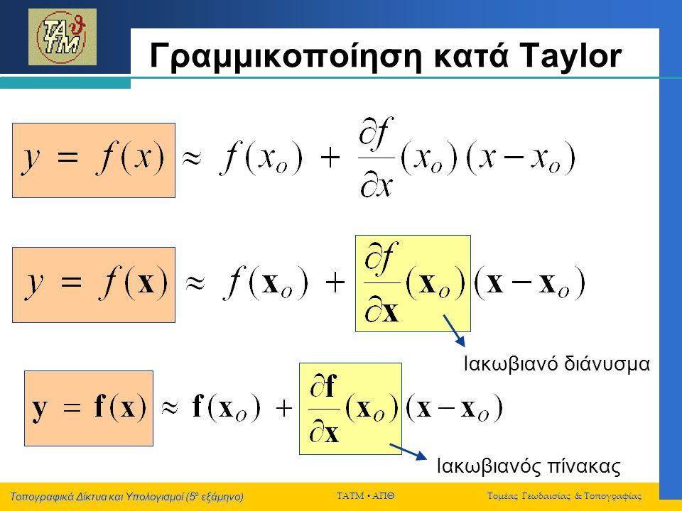 Γραμμικοποίηση κατά Taylor