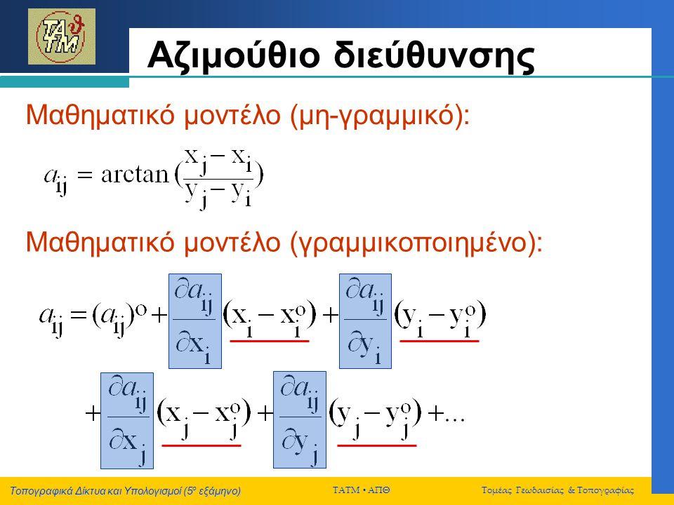 Αζιμούθιο διεύθυνσης Μαθηματικό μοντέλο (μη-γραμμικό):