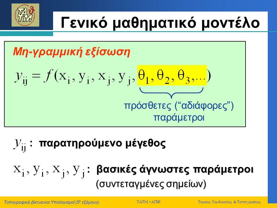 Γενικό μαθηματικό μοντέλο