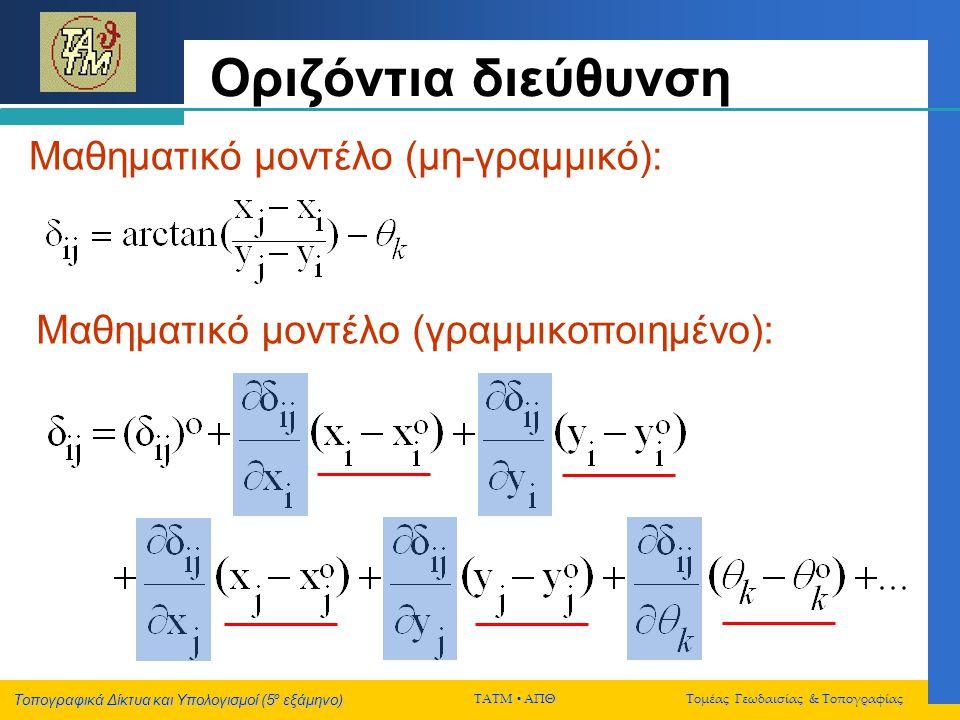Οριζόντια διεύθυνση Μαθηματικό μοντέλο (μη-γραμμικό):