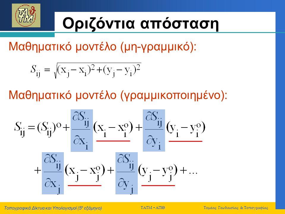 Οριζόντια απόσταση Μαθηματικό μοντέλο (μη-γραμμικό):