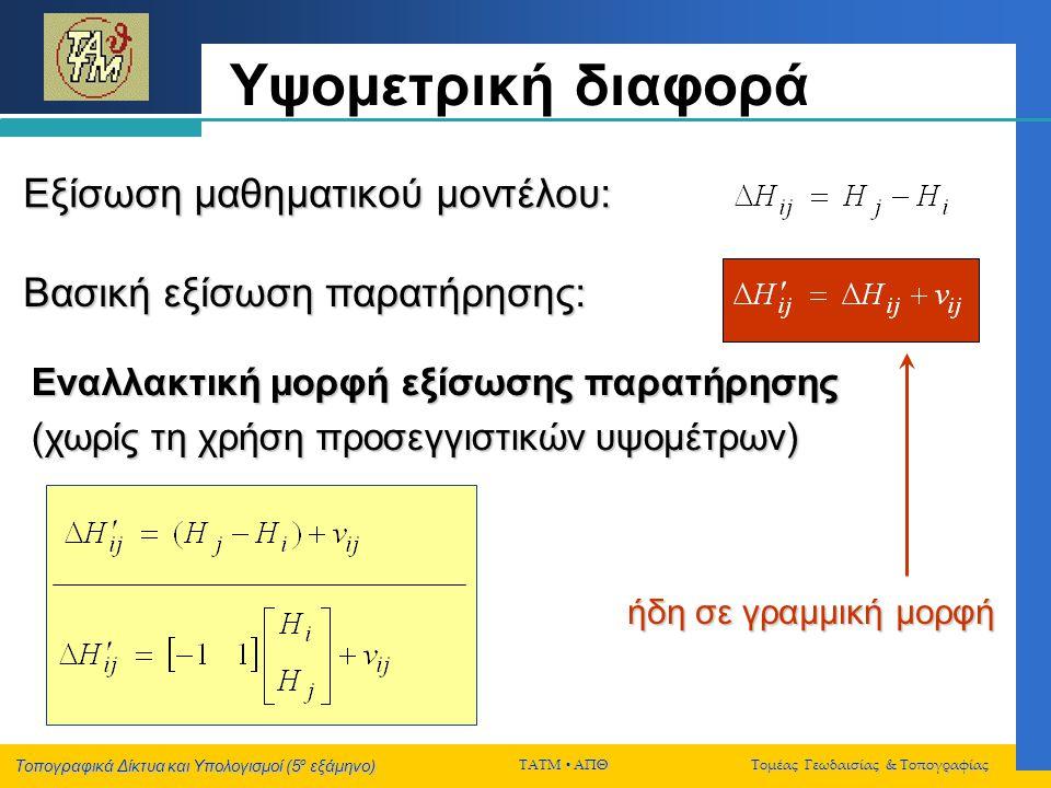 Υψομετρική διαφορά Εξίσωση μαθηματικού μοντέλου: