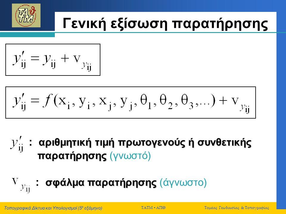 Γενική εξίσωση παρατήρησης