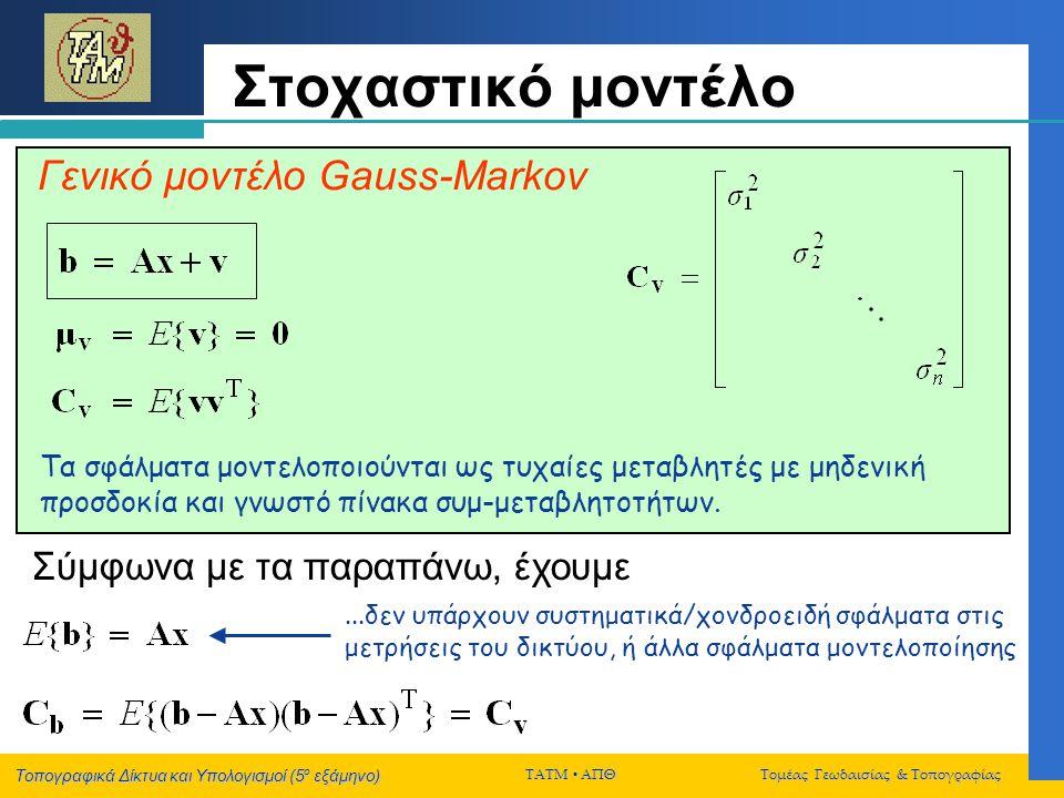Γενικό μοντέλο Gauss-Markov