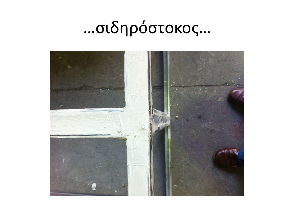…σιδηρόστοκος…