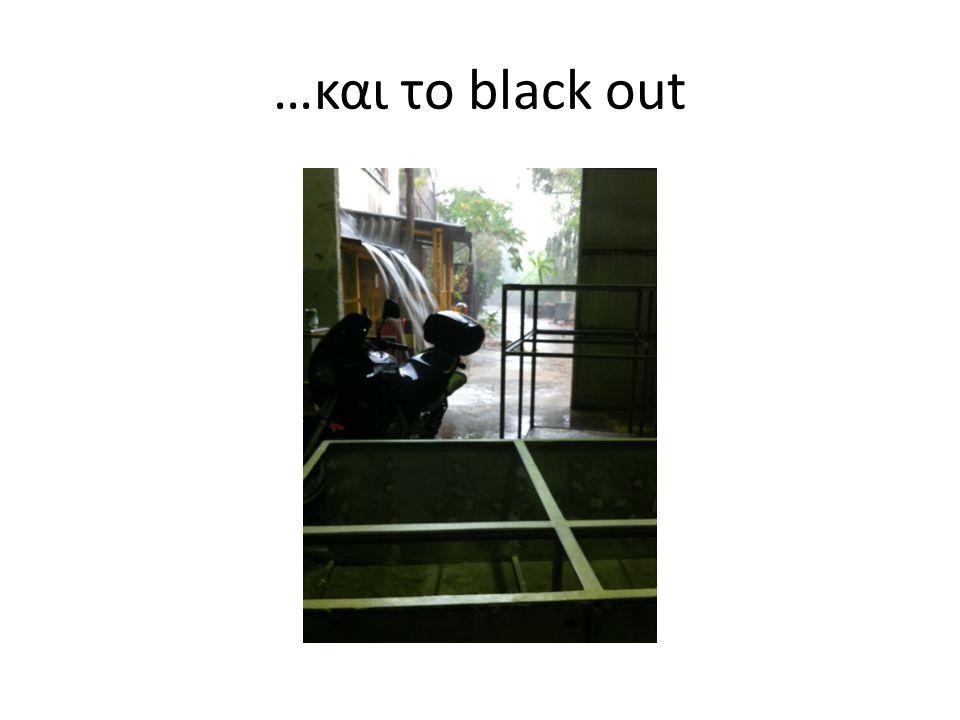 …και το black out