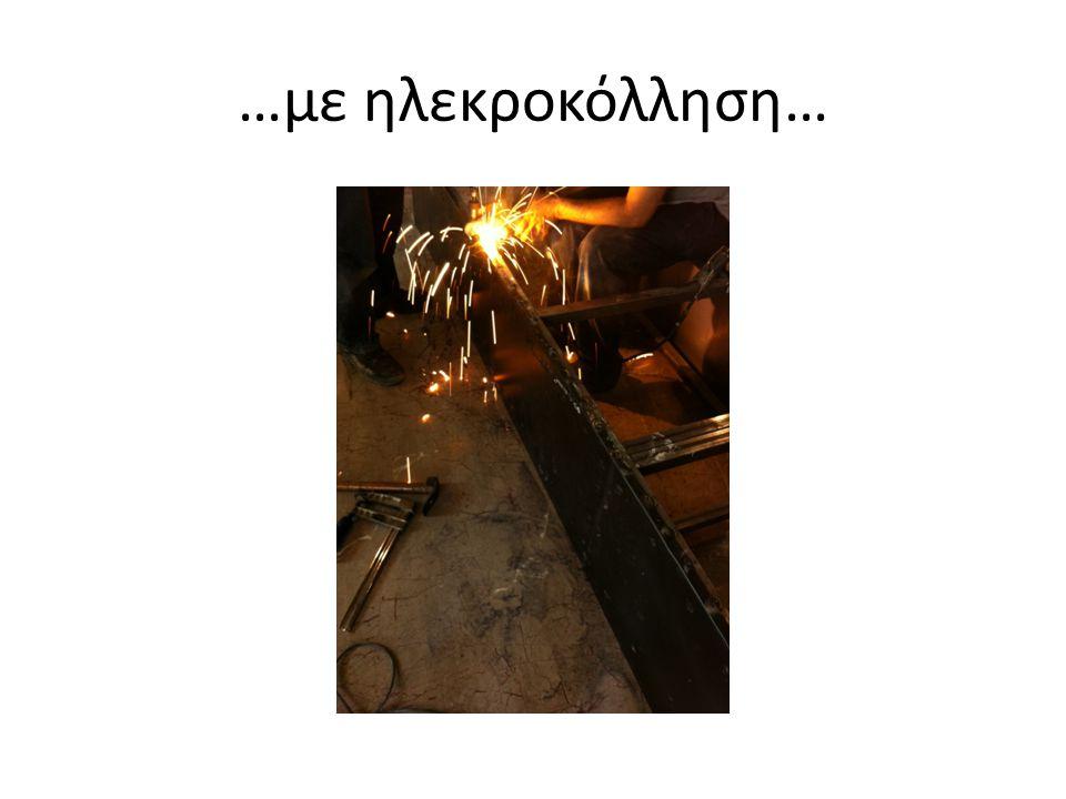 …με ηλεκροκόλληση…