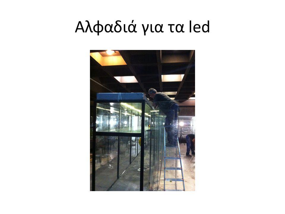 Αλφαδιά για τα led