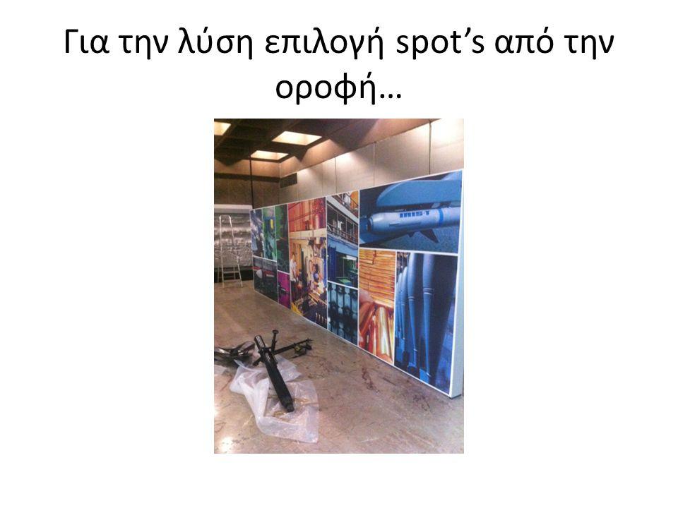 Για την λύση επιλογή spot's από την οροφή…