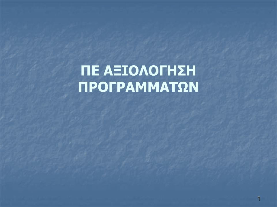 ΠΕ ΑΞΙΟΛΟΓΗΣΗ ΠΡΟΓΡΑΜΜΑΤΩΝ