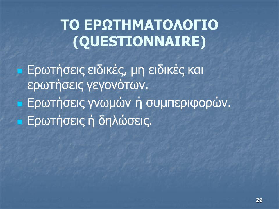 ΤΟ ΕΡΩΤΗΜΑΤΟΛΟΓΙΟ (QUESTIONNAIRE)