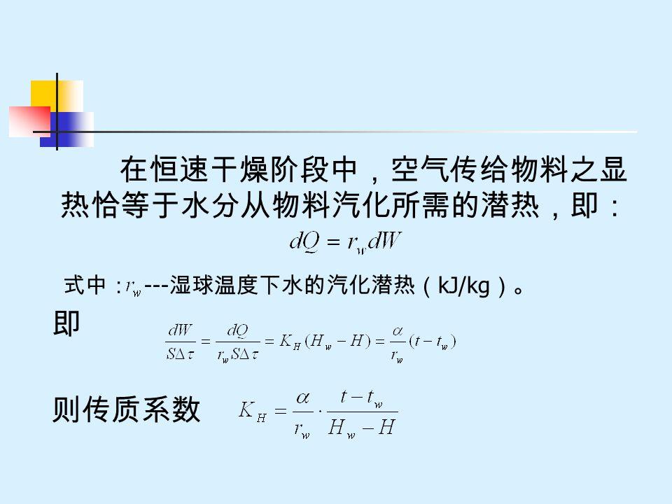 在恒速干燥阶段中,空气传给物料之显热恰等于水分从物料汽化所需的潜热,即: