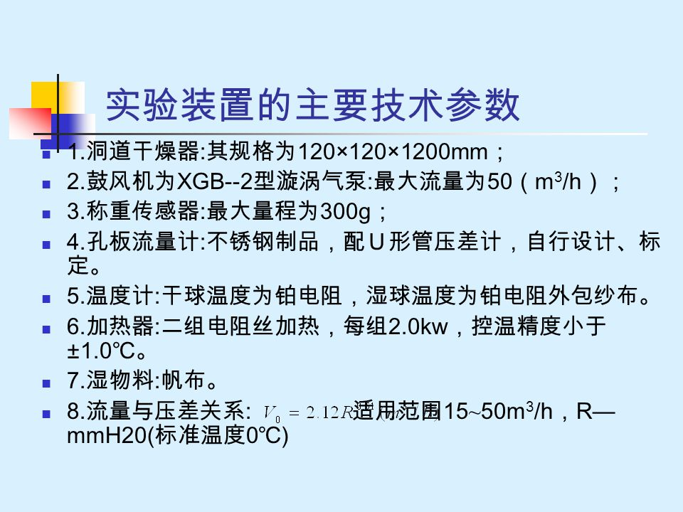 实验装置的主要技术参数 1.洞道干燥器:其规格为120×120×1200mm;