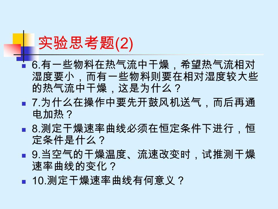 实验思考题(2) 6.有一些物料在热气流中干燥,希望热气流相对湿度要小,而有一些物料则要在相对湿度较大些的热气流中干燥,这是为什么?