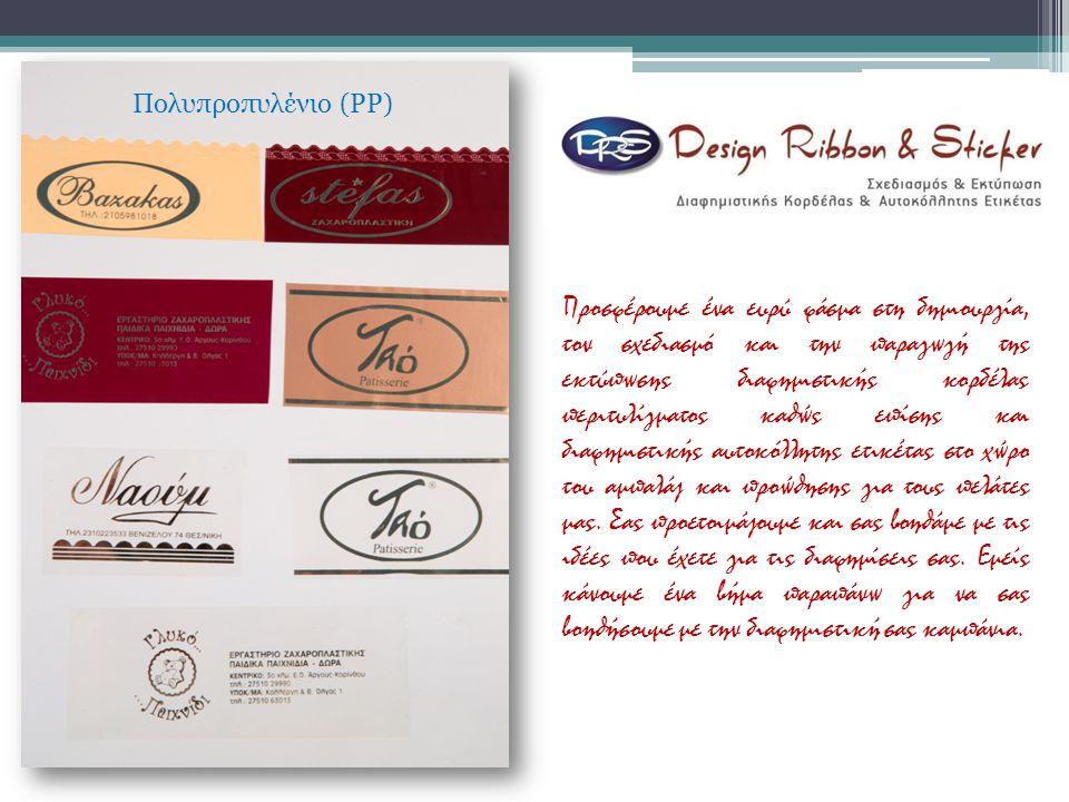 Πολυπροπυλένιο (PP)