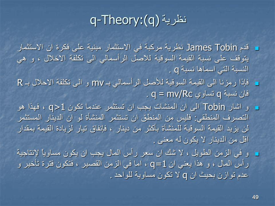 نظرية q-Theory:(q)