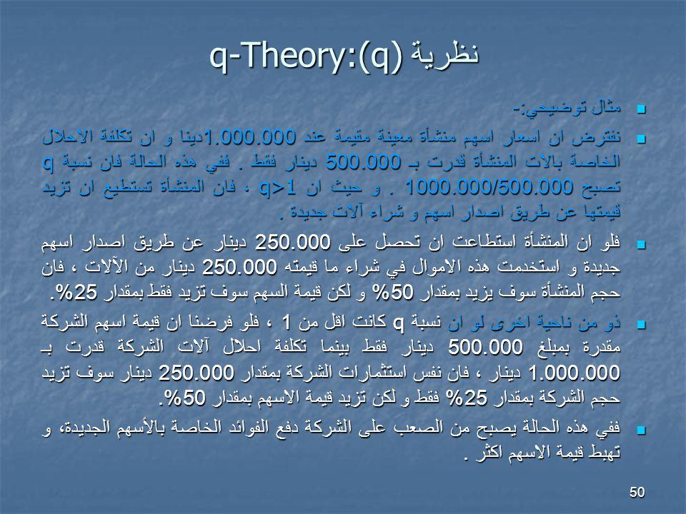 نظرية q-Theory:(q) مثال توضيحي:-