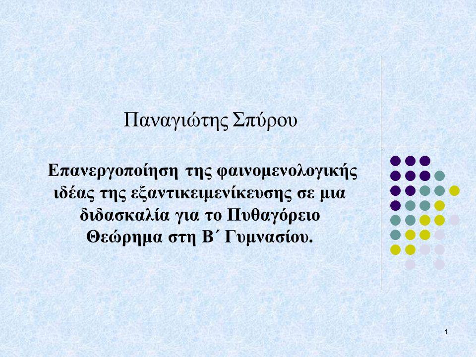Παναγιώτης Σπύρου Επανεργοποίηση της φαινομενολογικής ιδέας της εξαντικειμενίκευσης σε μια διδασκαλία για το Πυθαγόρειο Θεώρημα στη Β΄ Γυμνασίου.