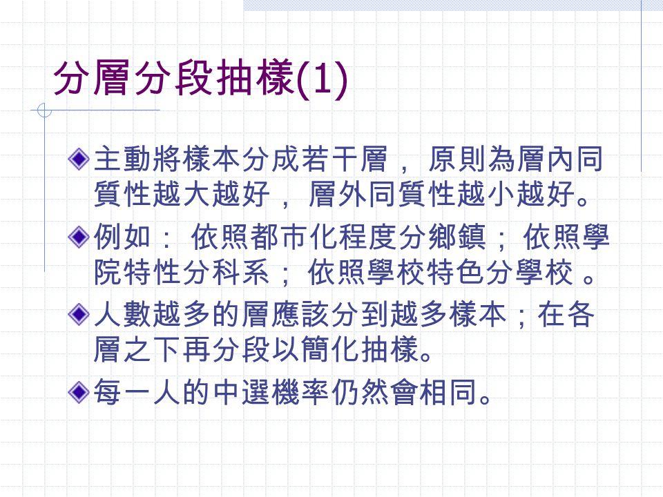 分層分段抽樣(1) 主動將樣本分成若干層, 原則為層內同質性越大越好, 層外同質性越小越好。