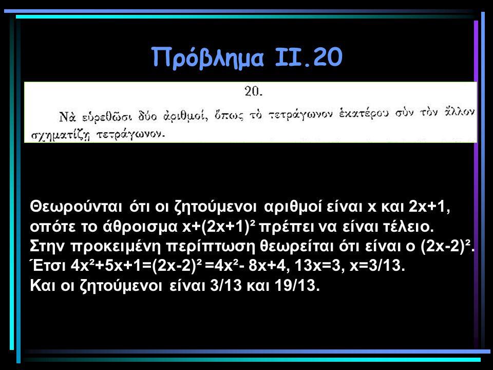 Πρόβλημα ΙΙ.20 Θεωρούνται ότι οι ζητούμενοι αριθμοί είναι x και 2x+1,