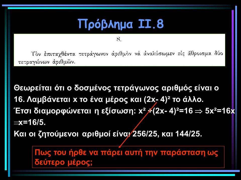 Πρόβλημα ΙΙ.8 Θεωρείται ότι ο δοσμένος τετράγωνος αριθμός είναι ο