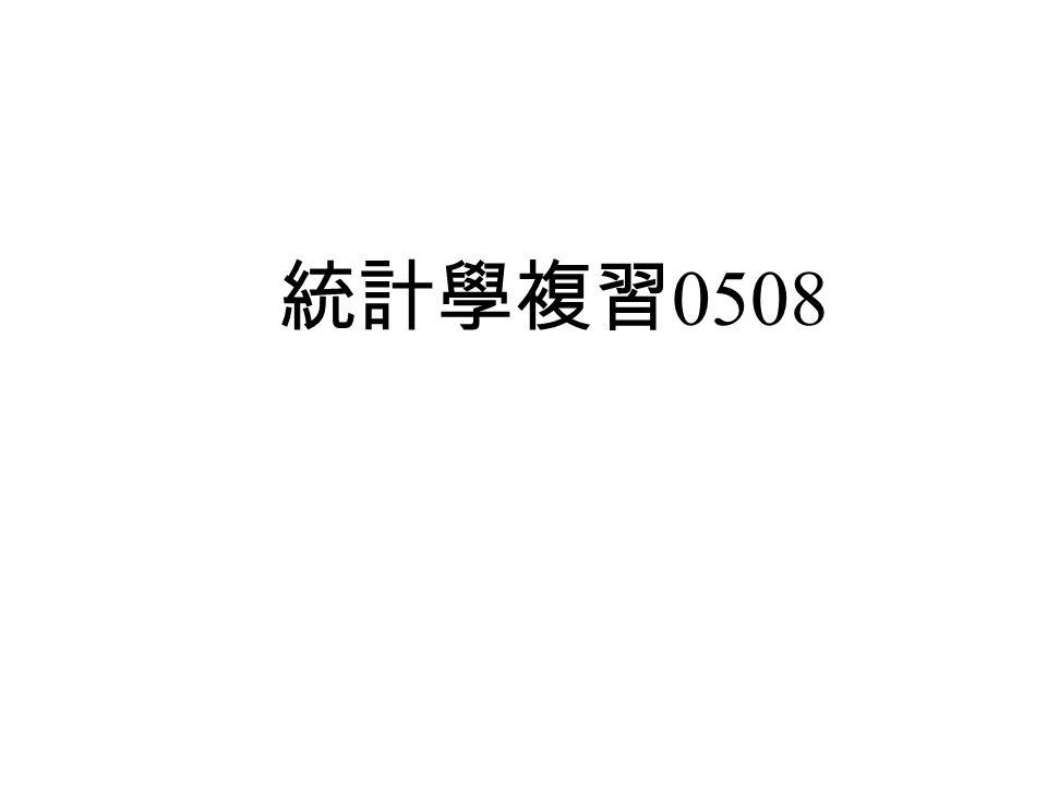 統計學複習0508