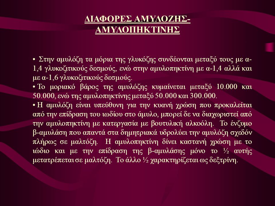 ΔΙΑΦΟΡΕΣ ΑΜΥΛΟΖΗΣ-ΑΜΥΛΟΠΗΚΤΙΝΗΣ