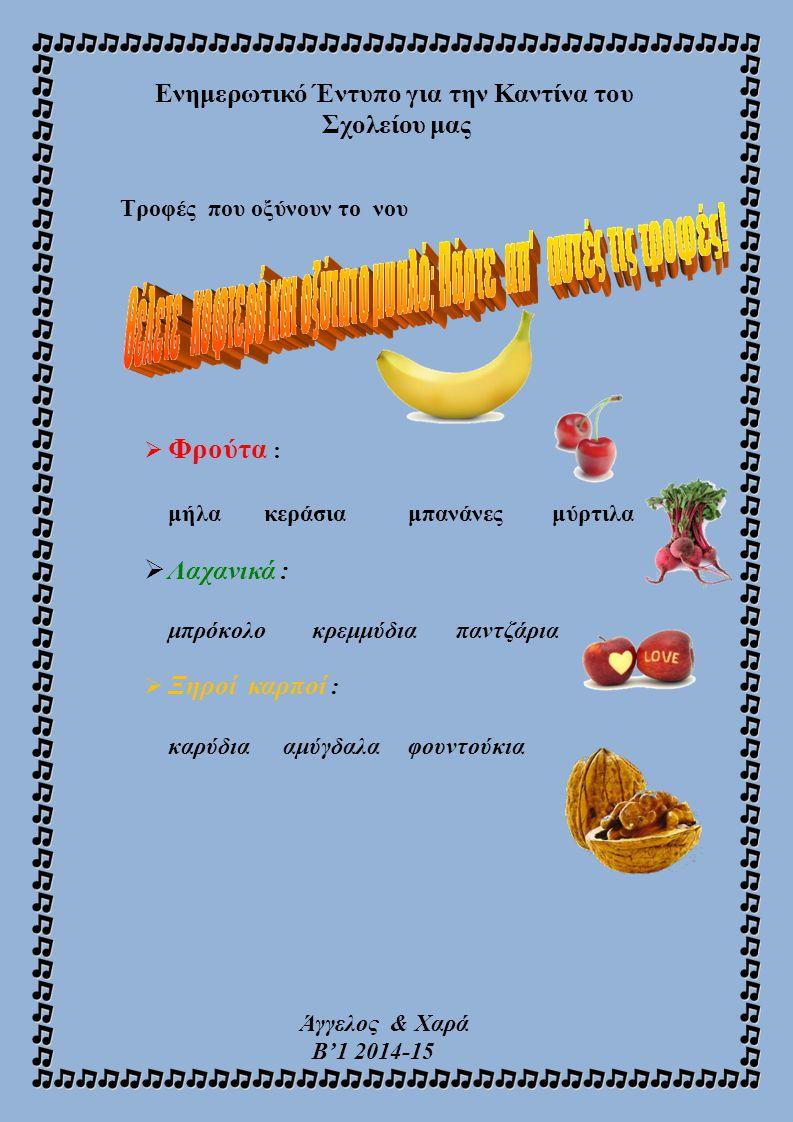 Φρούτα : Ενημερωτικό Έντυπο για την Καντίνα του Σχολείου μας